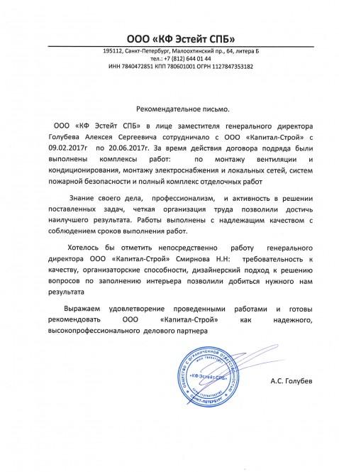 Рекомендательно письмо КФ Эстейт
